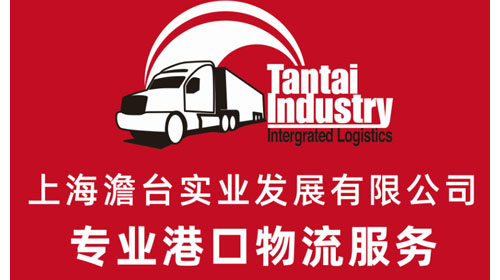 SHANGHAI TANTAI INDUSTRIAL DEVELOPMENT CO.,LTD
